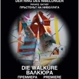 Stage Design - Die Walküre