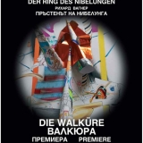 Stage Design - Die Walküre